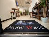 ようこそホテルウェーブへ