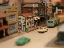 レトロな街並みをミニチュアで見られます