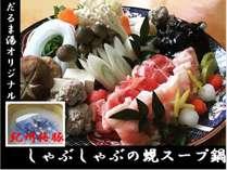 ■料理長自慢■和歌山堪能!だるま湯オリジナル★紀州梅豚しゃぶしゃぶのシジミスープ鍋プラン