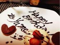 【ハッピーアニバーサリー】お誕生日・ご長寿・記念日に♪ありがとうが伝わるメッセージ付き記念日プラン