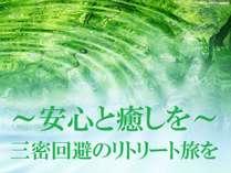 ≪三密回避&プライベート客室食確約≫清流黒部と美肌温泉*お部屋でのんびり富山の旬彩会席<1泊2食付>