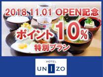 【じゃらん限定】2018/11/1 OPEN記念【ポイント10%】素泊まりプラン