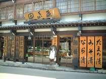 田島屋 旅館◆じゃらんnet