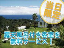 露天風呂付き客室を無料サービス!