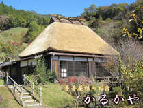 平成28年3月末で茅葺き屋根の葺き替え工事が完了。これまで以上に快適な空間となりました。