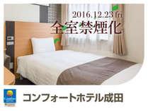 2016年12月23日より全室禁煙ホテルとなりました!