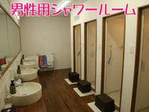 男性用シャワールーム