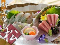 ★厳選新潟祭り-松-★ 満足度200%☆ 佐渡産本鮪♪粟島産真鯛♪―お米から野菜まで 、極上揃い。―