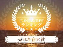 """じゃらんnetランキング2018 売れた宿大賞""""受賞"""""""