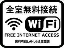 館内インターネット接続無料