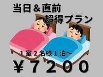 ツイン7200