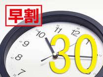 【早割30】30日前のご予約でお得♪早目の計画即予約