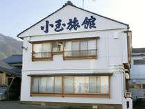 小玉旅館◆じゃらんnet