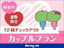 ◆【宿泊プラン】『室数限定』12時チェックアウト☆カップルプラン≪朝食付≫