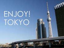 ENJOY!TOKYO新しい東京をお楽しみください。