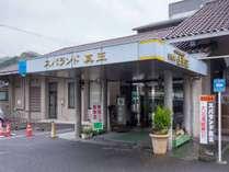 *【外観】ようこそ!真玉温泉 山翆荘へ!