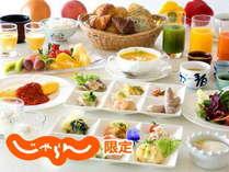 【じゃらん限定】朝食付プラン!
