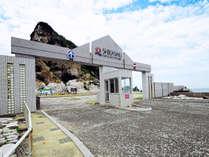 【外観】白崎海洋公園入口