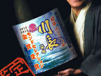 【125周年感謝!じゃらん限定】川長オリジナル焼酎1本プレゼント★淡路3年とらふぐフルコース