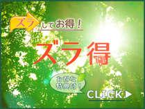 【春のズラ得】GWをずらしてお得☆彡ワンドリンクプレゼント♪♪