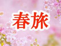 【特典付】*淡路花祭2018春*開催中☆春旅は淡路島で決まりっ♪♪川長たこ会席プラン[1泊2食付]じゃらん限定