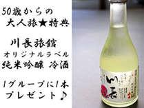 【50歳からの大人旅★特典】川長旅館オリジナルラベルの純米冷酒を1グループに1本プレゼントいたします♪