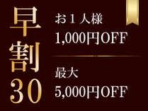 じゃらん限定【早期割】30日前までのご予約で1,000円OFF!夏グルメ★川長自慢ハモフルコース♪嬉しい特典付