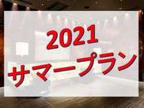 2021サマープラン