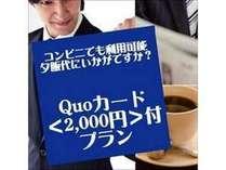 【クオカード2000円付プラン】頑張るビジネスマンの出張応援!コンビニ以外に本屋・飲食店で使えます☆