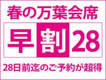 【28日前までの予約でお得(^^)/】メインは鯛しゃぶと和牛の石焼!春の万葉会席プラン【1000円オフ】