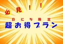 超格安大和遊膳コース 1泊2食10,980円が8,000円で(・∀・)
