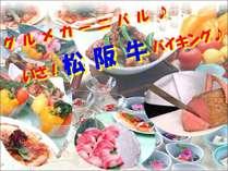 【松阪牛バイキング】 松阪牛が食べ放題なんですっ!!【グルメカーニバル♪】