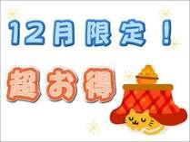 【12月限定☆】超お得プラン(・∀・) 大和遊膳コース