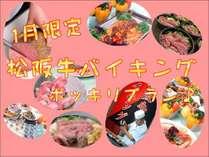 【1月限定☆】松阪牛バイキングポッキリプラン♪