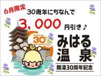 【期間限定】温泉開湯30周年にちなんで3,000円引き♪ 夕食は 味絵巻コース