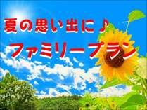 【夏休み企画】1日10組限定!家族みんなで行こう♪ファミリープラン【特典付】