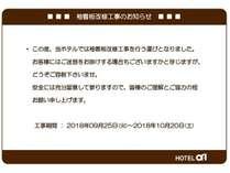 袖看板改修工事のお知らせは下記をご参照下さいませ。http://www.alpha-1.co.jp/takaoka_ekimae/