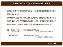 リニューアル工事のお知らせは下記をご参照下さいませ。http://www.alpha-1.co.jp/takaoka_ekimae/