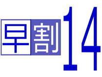 【早割14】≪スタンダード会席プラン≫夕食メインは上州牛陶板焼き♪14日前早期予約で500円OFF!