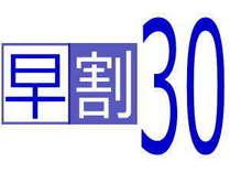 【早割30】≪スタンダード会席プラン≫夕食メインは上州牛陶板焼き♪30日前早期予約で1000円OFF!