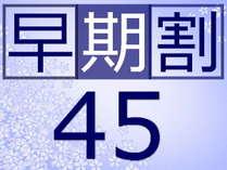 【早期割45】≪スタンダード会席プラン≫夕食メインは上州牛★45日前で1,000円お得♪【じゃらん限定】