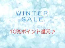 *【ポイント増量】ウインターSALE