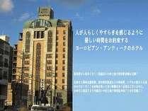 岡崎オーワホテル (愛知県)
