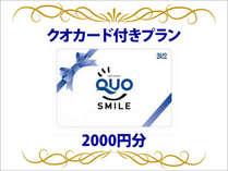 QUOカード2,000円分付