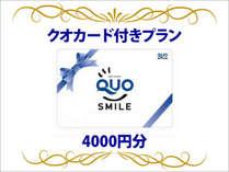 QUOカード4,000円分付
