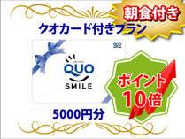 QUOカード5,000円分付♪さらにポイントも10倍!