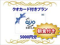 QUOカード5,000円分付