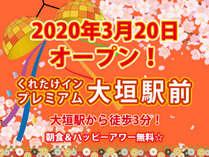 2020年3月20日オープン!くれたけインプレミアム大垣駅前