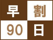 【早割90日前×素泊り】早期予約で平日15%OFF!沖縄の自然を楽しむコテージ泊/素泊り