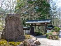 日本の宿ひだ高山 倭乃里